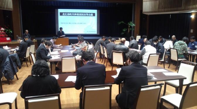 神楽マラソンin北広島 開催地決定