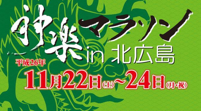 神楽マラソンin北広島特設サイトオープン