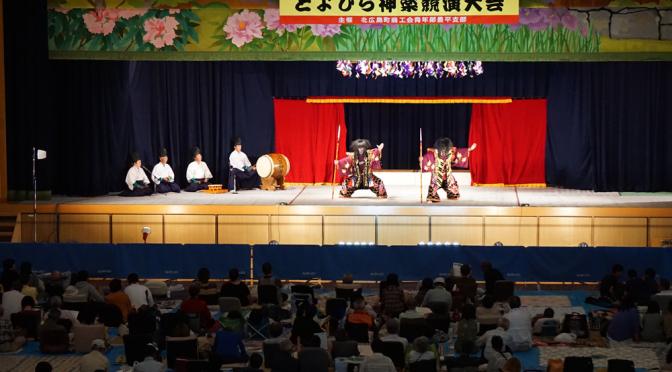 第39回豊平神楽競演大会